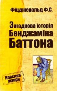 Загадкова історія Бенджаміна Баттона