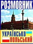 Книга Розмовник українсько-польський