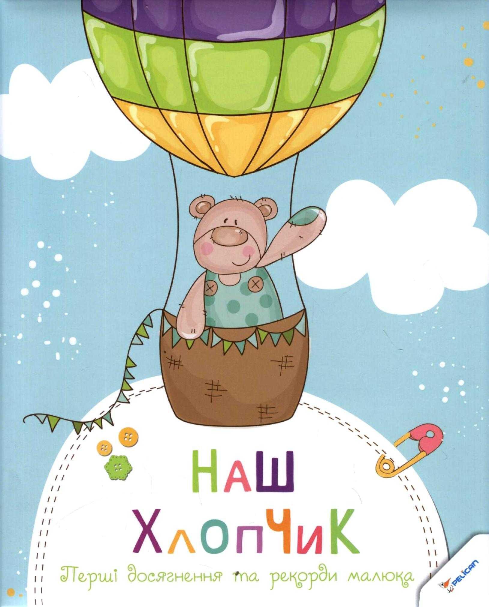 Купить Наш хлопчик. Перші досягнення та рекорди малюка, Наталя Олянишина, 978-617-7269-96-9