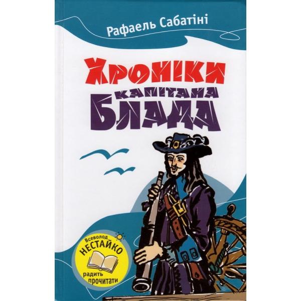 Купить Хроніки капітана Блада, Рафаель Сабатіні, 978-617-538-383-4