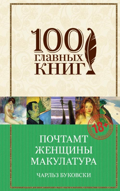 Купить Почтамт. Женщины. Макулатура, Чарльз Буковски, 978-5-699-83268-2