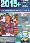 Книга Мегазбірка найновіших учнівських творів + підготовка до ЗНО 2015 (5—11 класи)