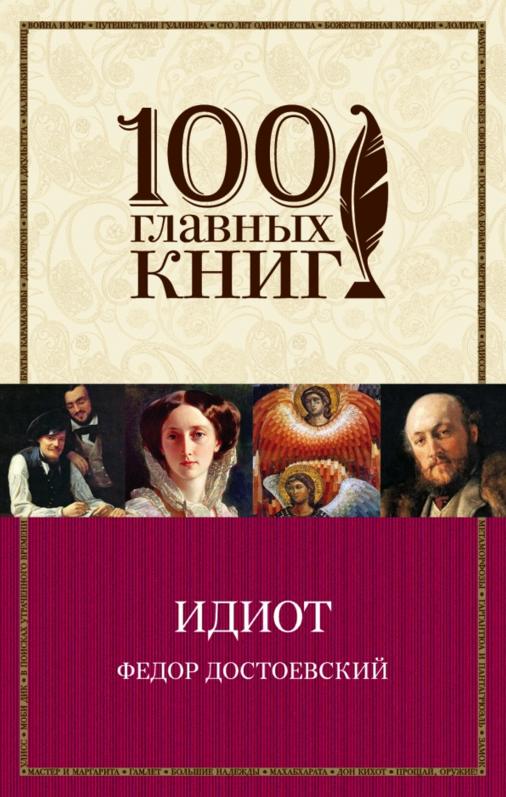 Купить Идиот, Федор Достоевский, 978-5-699-82454-0