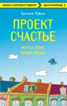 Книга Проект Счастье. Мечты. План. Новая жизнь