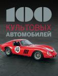 Книга 100 культовых автомобилей