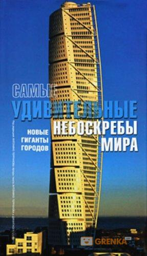 Купить Самые удивительные небоскребы мира, Антонино Терранова, 978-5-17-054615-2, 978-5-271-21293-2, 978-88-540-0947
