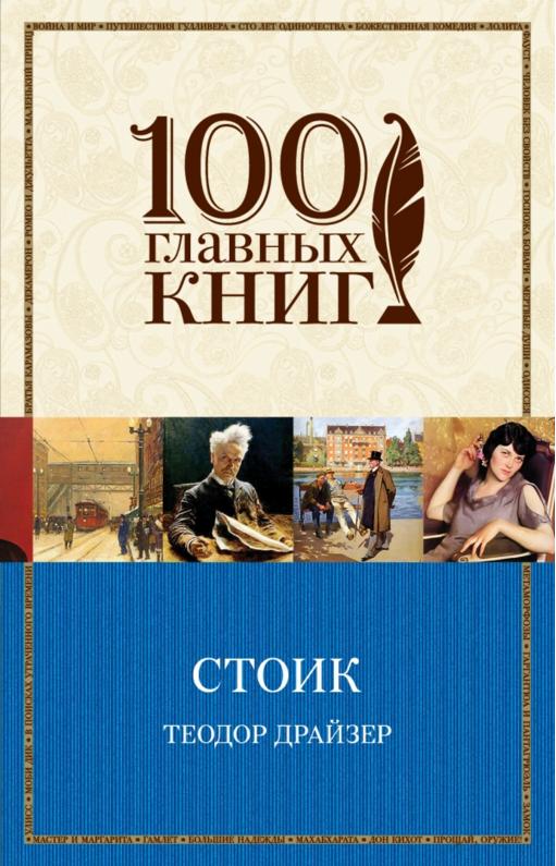 Купить Стоик, Теодор Драйзер, 978-5-699-84495-1