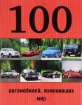 Книга 100 автомобилей, изменивших мир