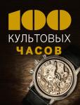 Книга 100 культовых часов