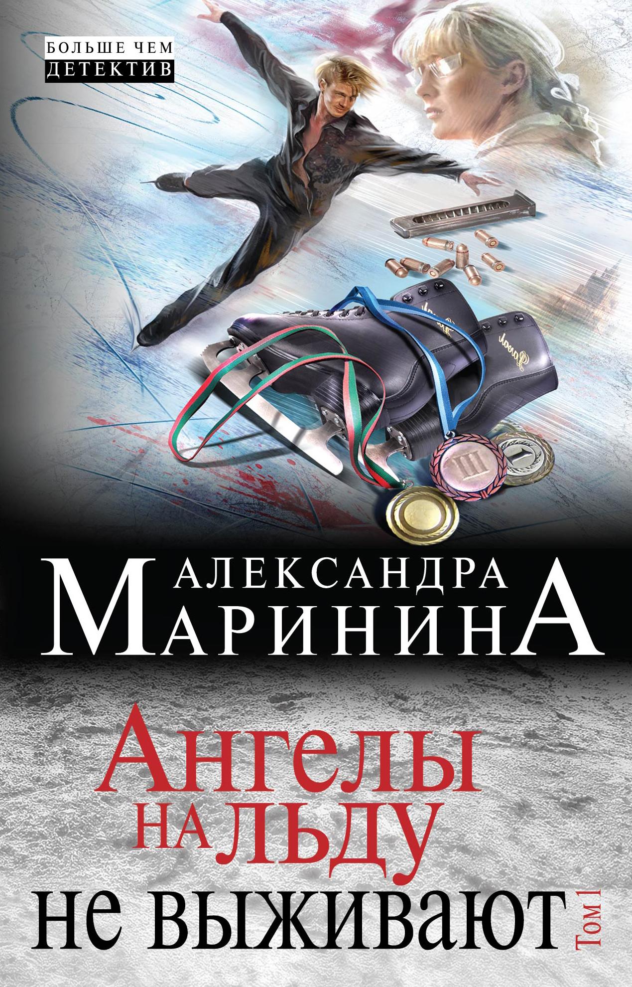 Купить Ангелы на льду не выживают. Том 1, Александра Маринина, 978-5-699-82149-5
