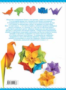 epub Большая энциклопедия оригами