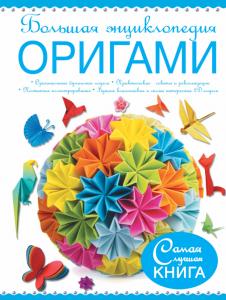 Книга Большая энциклопедия оригами
