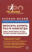 Книга Бросить курить навсегда. Самые эффективные методы лечения табачной зависимости