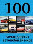 Книга 100 самых дорогих автомобилей мира