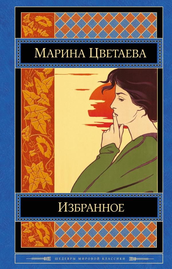 Купить Избранное, Марина Цветаева, 978-5-699-79760-8