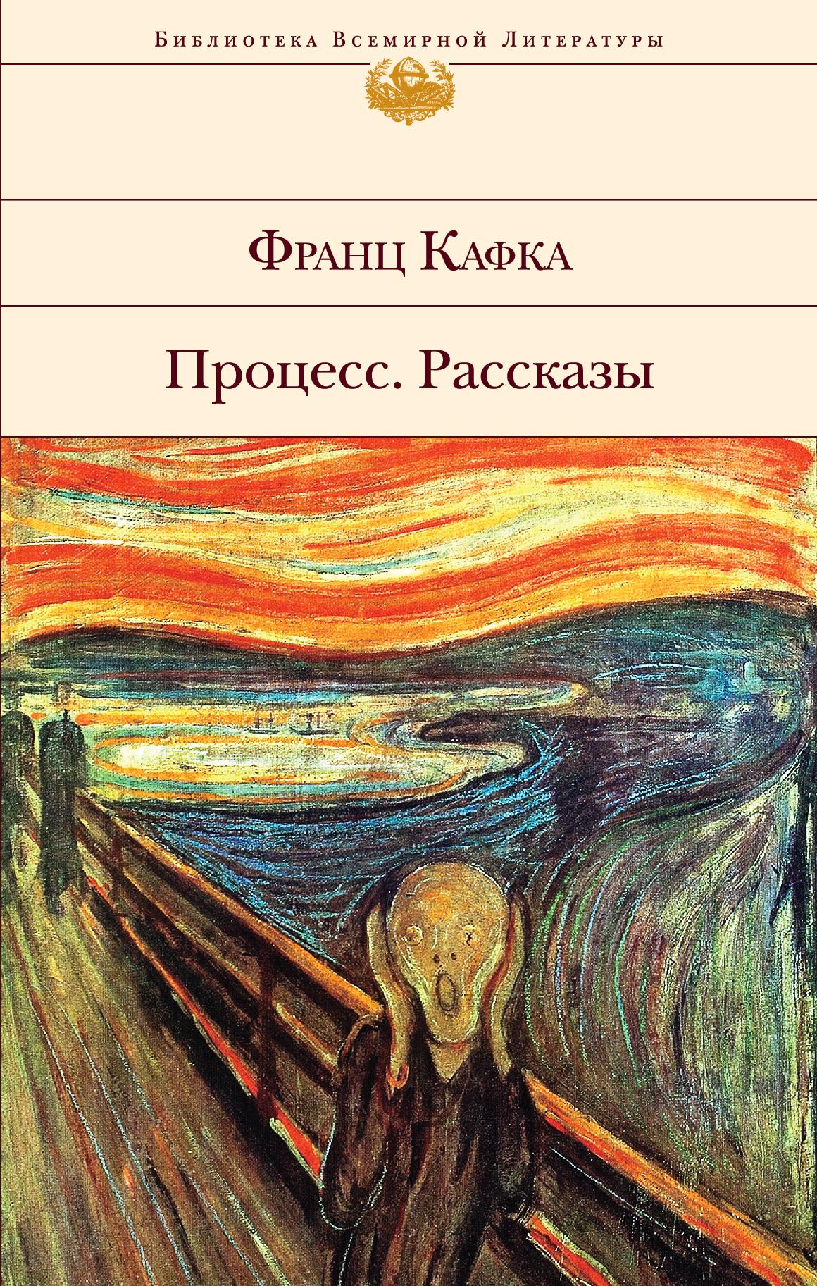Купить Процесс. Рассказы, Франц Кафка, 978-5-699-80599-0