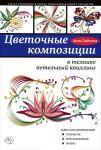 Книга Цветочные композиции в технике петельный квиллинг