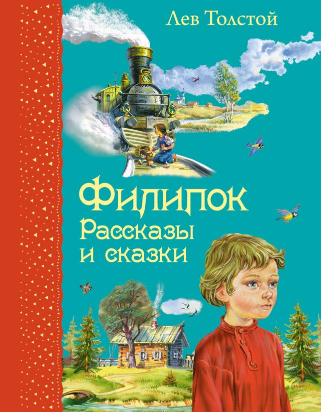 Купить Филипок. Рассказы и сказки, Лев Толстой, 978-5-699-71776-7