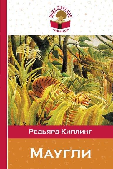 Купить Маугли, Редьярд Киплинг, 978-5-699-84224-7