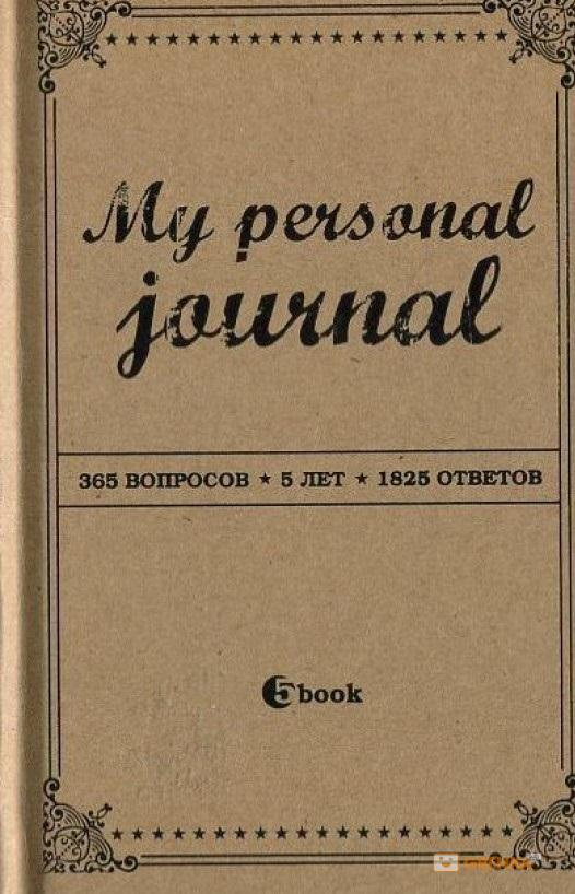 Купить My Personal Journal, К. Елисеева, 978-5-699-65277-8