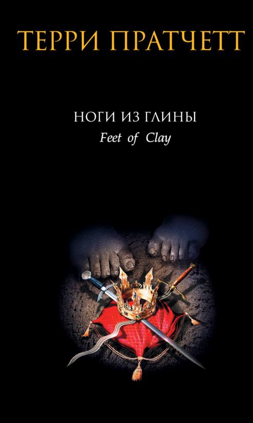 Купить Ноги из глины, Терри Пратчетт, 978-5-699-19540-4
