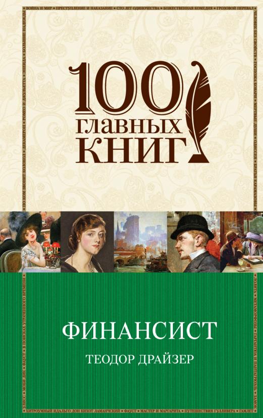 Купить Финансист, Теодор Драйзер, 978-5-699-76989-6