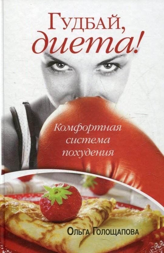 Книга гудбай диета скачать бесплатно