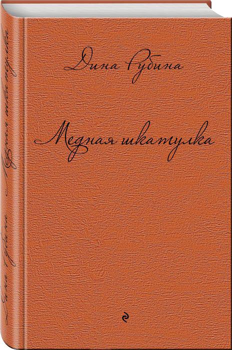 Купить Медная шкатулка, Дина Рубина, 978-5-699-84652-8