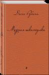 Книга Медная шкатулка