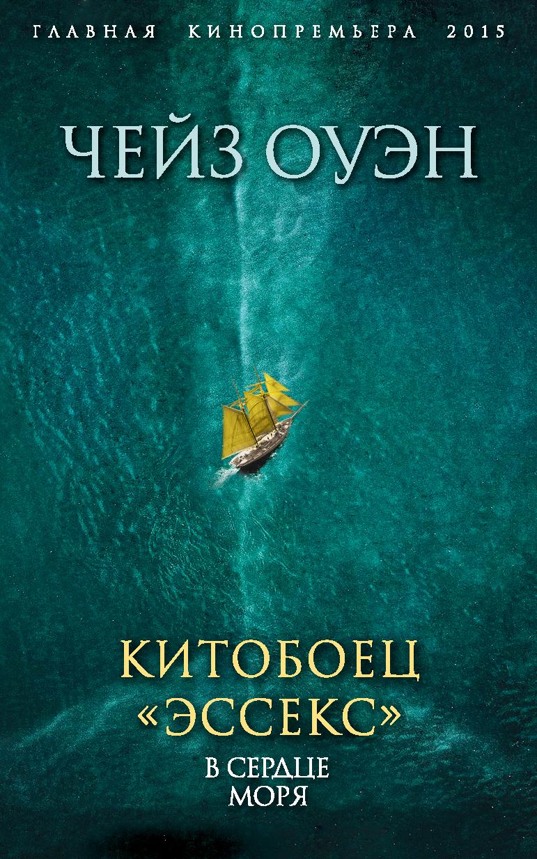 Купить Китобоец 'Эссекс'. В сердце моря, Чейз Оуэн, 978-5-4438-1030-0