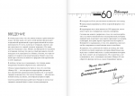 фото страниц Система минус 60. Революция #3