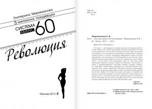 фото страниц Система минус 60. Революция #2