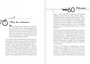 фото страниц Система минус 60. Революция #4
