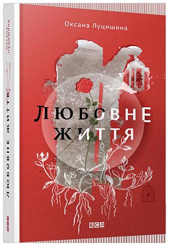 Любовне життя, Оксана Луцишина, 978-617-679-204-8  - купить со скидкой