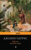 Книга Персики для месье кюре