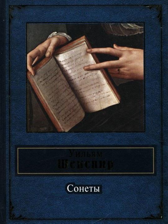 Купить Сонеты, Уильям Шекспир, 978-5-699-57782-8