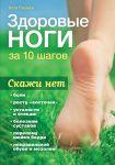 Книга Здоровые ноги за 10 шагов