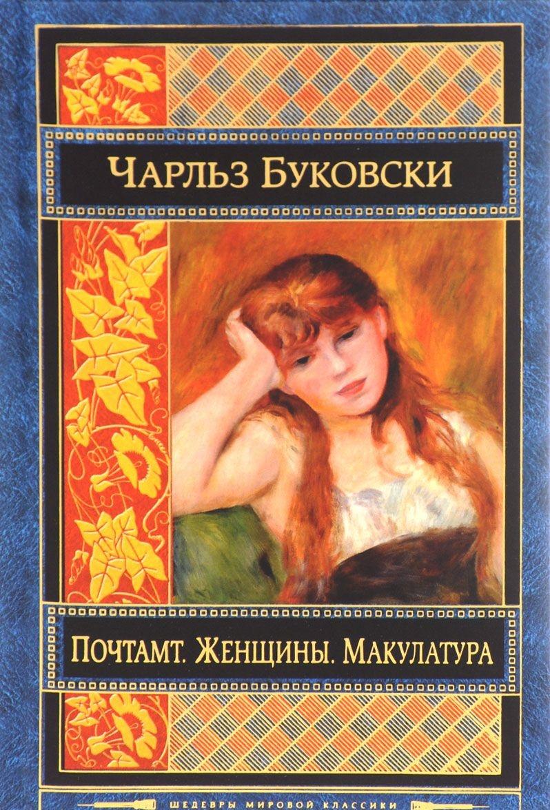 Купить Почтамт. Женщины. Макулатура, Чарльз Буковски, 978-5-699-83274-3