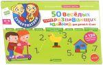 Книга 50 веселых суперразвивающих заданий для детей 4-5 лет