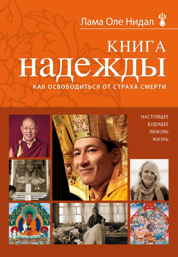 Купить Книга надежды. Как освободиться от страха смерти, Лама Нидал, 978-5-699-80276-0