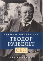 Книга Теодор Рузвельт. Законы лидерства