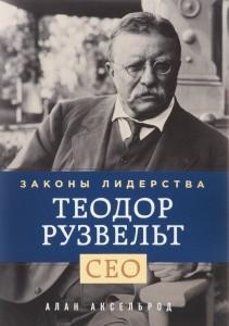 Книга о Рузвельте