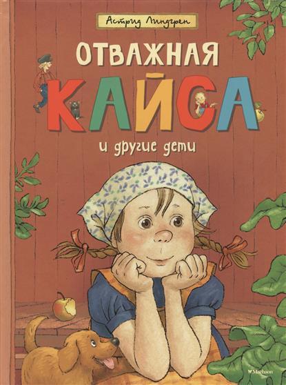 Купить Отважная Кайса и другие дети. Рассказы, Астрид Линдгрен, 978-5-389-07637-2