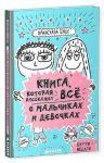 Книга Книга, которая расскажет все о мальчиках и девочках
