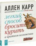 Книга Легкий способ бросить курить в кратком изложении