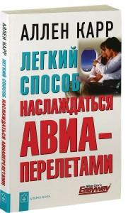 Книга Легкий способ наслаждаться авиаперелетами
