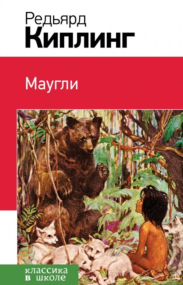Купить Маугли, Редьярд Киплинг, 978-5-699-84216-2