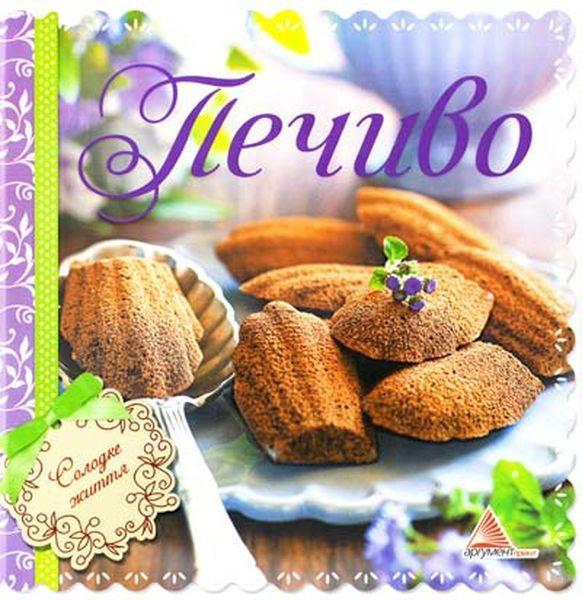 Купить Печиво, 978-617-594-591-9