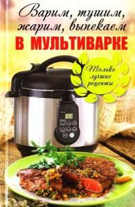 Книга Варим тушим жарим выпекаем в мультиварке. Только лучшие рецепты