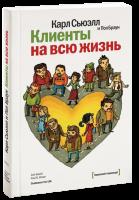 Книга Клиенты на всю жизнь
